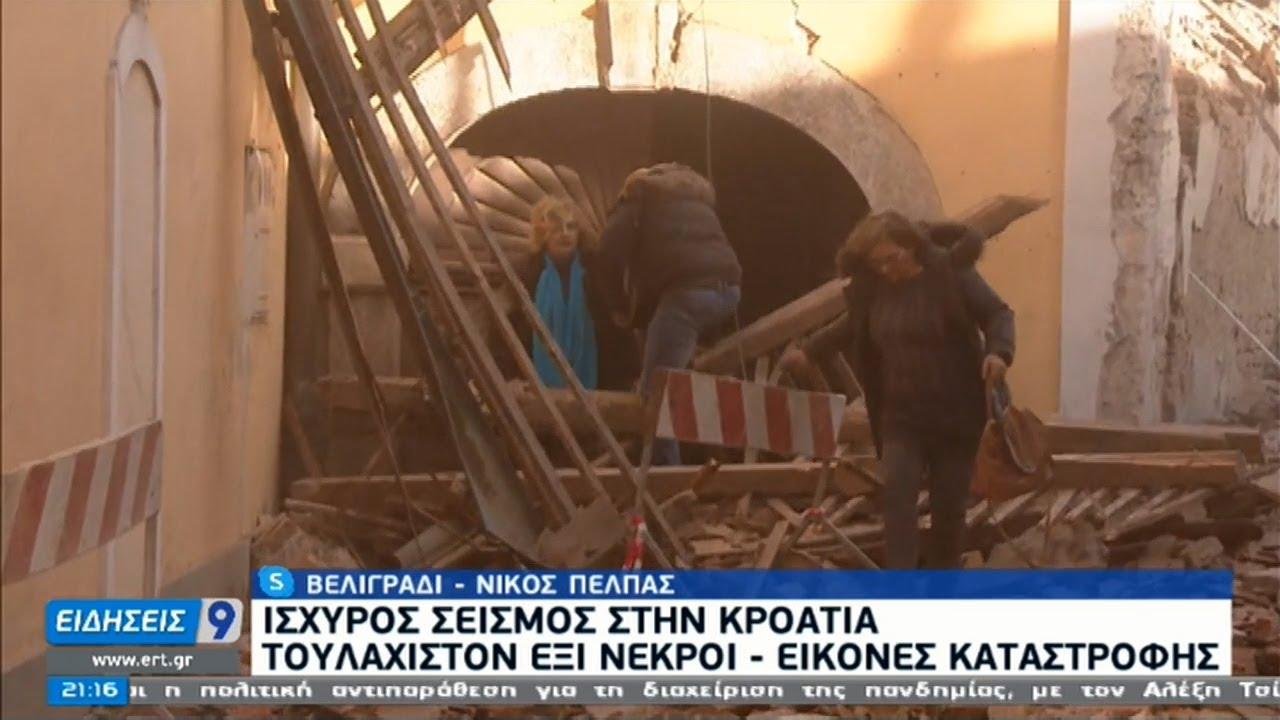 Σεισμός στην Κροατία – Πέντε νεκροί – Εικόνες καταστροφής | 29/12/2020 | ΕΡΤ