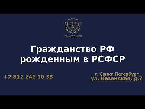 Гражданство РФ рожденным в РСФСР