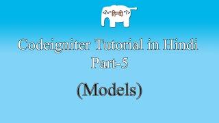 Codeigniter Tutorial in Hindi (Models) | Part-5