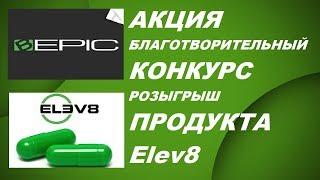 Bepic Акция Благотворительный Конкурс  Elev8 Бесплатно Розыгрыш 10 Капсул Элев8 Компания Биэпик ЗОЖ