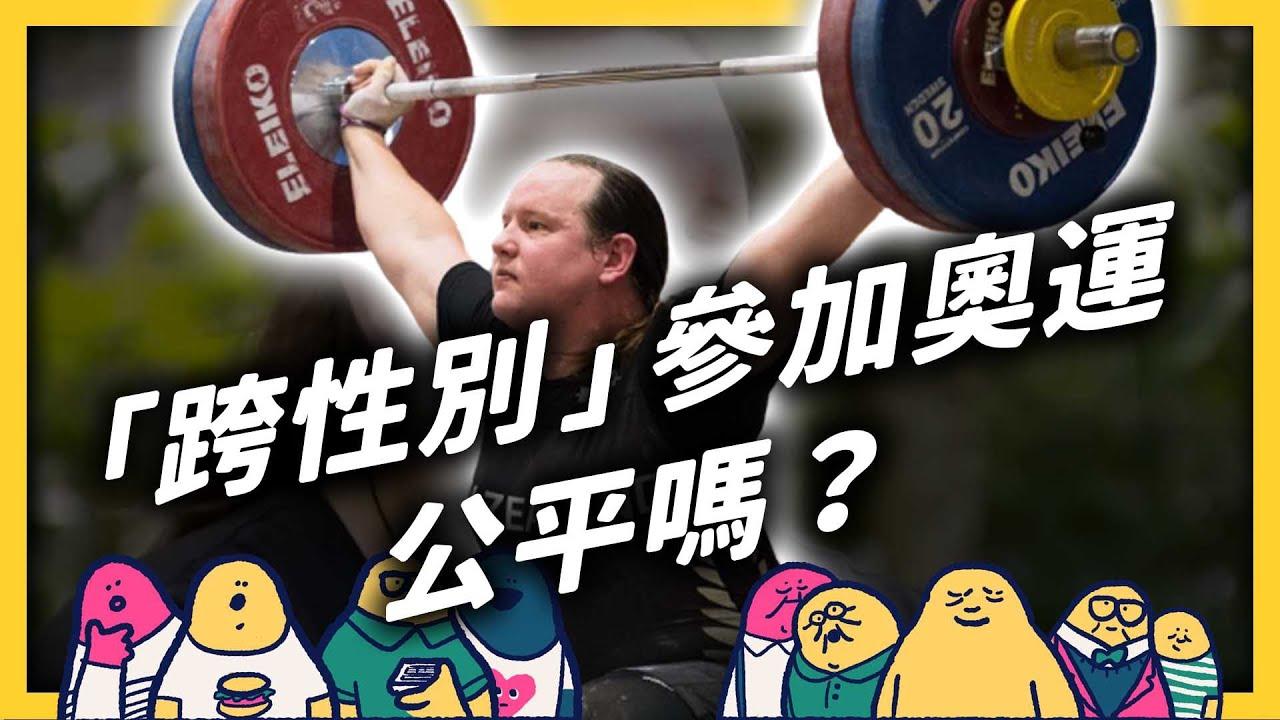 明明是「男兒身」,卻要跟女生比舉重?「跨性別運動員」真的比較有優勢嗎?|志祺七七