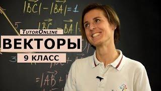 Математика| Вектор. Сложение и вычитание. 9 класс