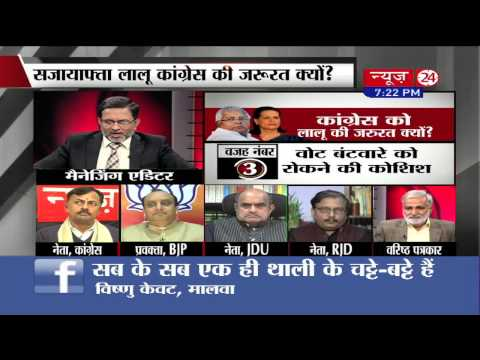 Ajit Anjum Show: Why is Congress keen on setting up an alliance with Lalu Prasad Yadav?