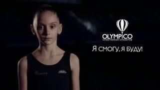 #Olympico - мотивация №1 #ЯбудуЯсмогу