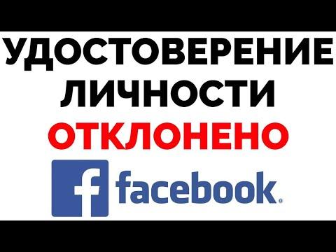 Удостоверение личности в Фейсбуке ОТКЛОНЕНО !