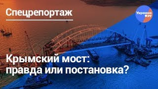 Спецрепортаж. Крымский мост: правда или постановка?