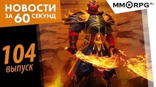 Новости. DOTA 2: Крутая обнова уже вышла! via MMORPG.su