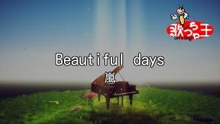 【カラオケ】Beautiful days/嵐