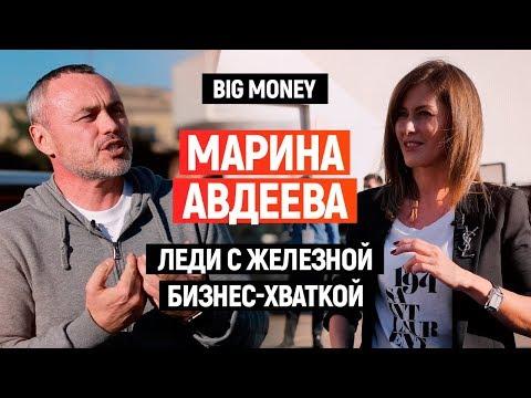 Марина Авдеева. Про СК «Арсенал Страхование», конкуренцию в бизнесе и лидерство| Big Money #40