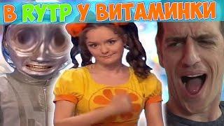В RYTP У ВИТАМИНКИ / ПУП