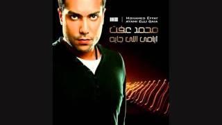 مازيكا Mohamed Effat Album Ayami Elly Gaya Intro تحميل MP3