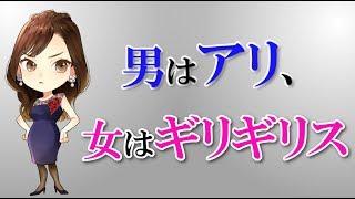 男はアリで女はキリギリスと考えると婚活は分かりやすい - YouTube