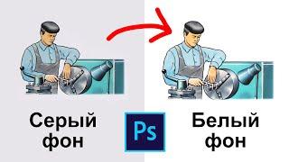 Как серый фон сделать белым в фотошопе