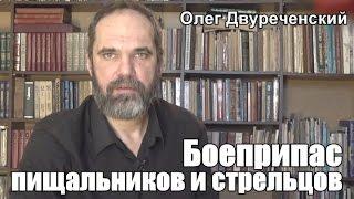 Боеприпас пищальников и стрельцов. Олег Двуреченский