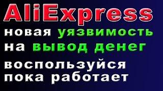 Забираем деньги с AliExpress Двойной КЭШБЭК CashBack