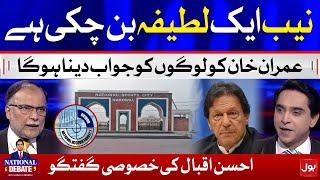 NAB and PM Imran Khan | Ahsan Iqbal Latest Interview | Jameel Farooqui | National Debate