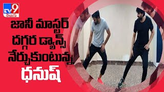 Dhanush Preps For D43's New Dance Number, Touted to Be 'Super Crazy' - TV9