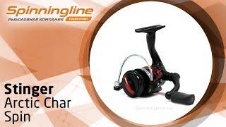 Stinger arctic char spin 1000