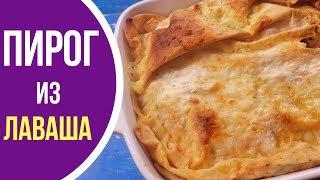 Рецепт для самых ленивых! Простой пирог из лаваша с курицей