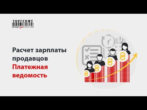 Расчет зарплаты продавцов: Часть 7. Платежная ведомость (версия 9.2.4.4, 2016 г.)