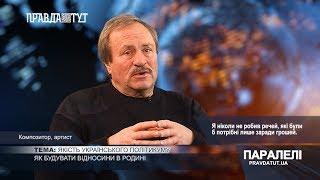 «Паралелі» Володимир Бистряков: Якість українського політикуму