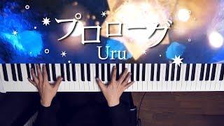 プロローグ - Uru(piano cover)Prologue/Uru