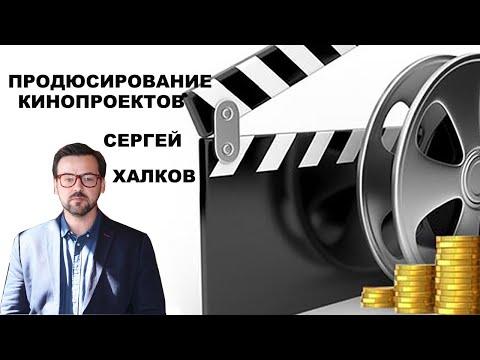 """""""Продюсиривание кинопроектов"""" Сергей Халков"""