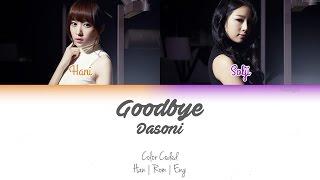 Dasoni (다소니) - Goodbye [Color Coded | Han | Rom | Eng]