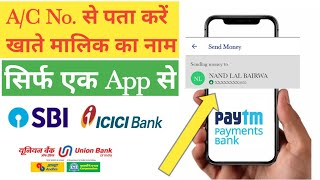 How to check bank details from account Number// Account Number se pata kare holder name ||