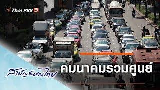 [Live] คมนาคมรวมศูนย์ : สามัญชนคนไทย (6 ธ.ค. 62)