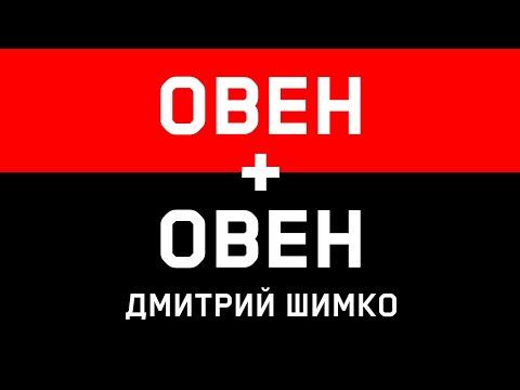 ОВЕН+ОВЕН - Совместимость- Астротиполог Дмитрий Шимко