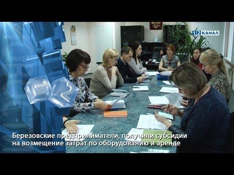 Березовские предприниматели, получили субсидии на возмещение затрат по оборудованию и аренде