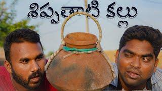 బావ - బామ్మర్ది | శిప్పతాటి కల్లు | My village show comedy