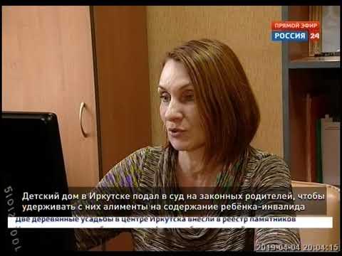Решение суда — взыскать  В Иркутской области впервые детский дом отсудил алименты на содержание ребё
