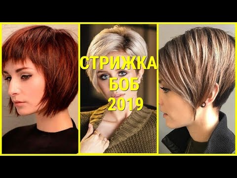 СТРИЖКА БОБ - 2019 / МОДНЫЕ ВАРИАНТЫ СТРИЖКИ БОБ.