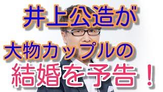 今度は本当!?井上公造氏「俳優Hと女優S」結婚予告今田耕司も大物認定