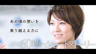 ボートレーサー│美のクルーたち~ep.倉持莉々