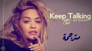 Rita Ora - Keep Talking (feat. Julia Michaels) | Lyrics Video | مترجمة