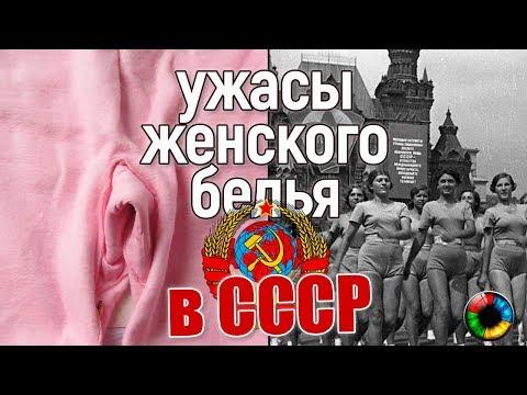 , title : 'Кошмары женского белья в СССР'