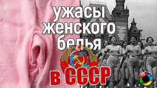 Кошмары женского белья в СССР