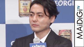"""山田孝之、新CMで""""かっこよすぎる""""決めせりふ披露「ジョージアグラン微糖」新製品発表会1"""