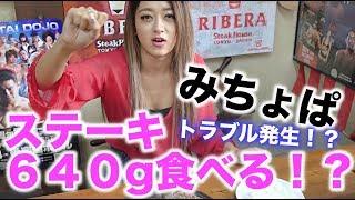 Popteen11月号肉好きみちょぱボリュームステーキに挑戦!