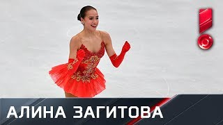 Произвольная программа Алины Загитовой. Чемпионат Европы