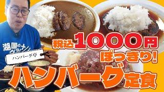 【湖国のグルメ】ハンバーグ亭【1000円ハンバーグ定食3種】
