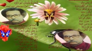 تحميل و مشاهدة الفنان الراحل مصطفى سيد احمد لو بريدك يعني مالو MP3