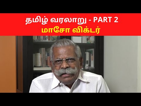 Video About Tamil History and Culture - Maso Victor | PART 2