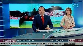 #Новости / 20.09.18 / НТС / Вечерний выпуск - 20.30 / #Кыргызстан