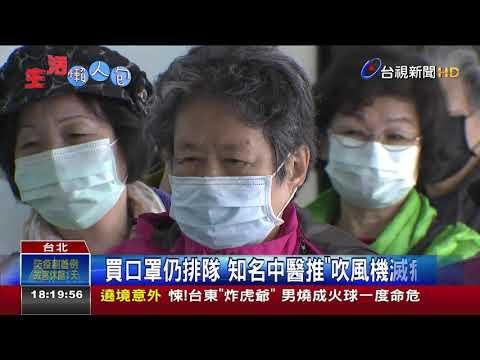 買口罩仍排隊知名中醫推吹風機滅病毒