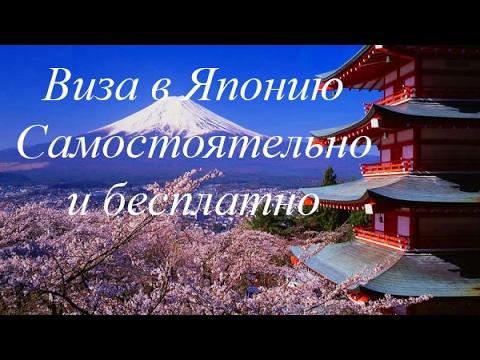 Виза в Японию самостоятельно и бесплатно (Free Visa for Japan)