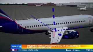 Трагедия SSJ-100 в Шереметьево: основные версии аварии, унесшей 41 жизнь